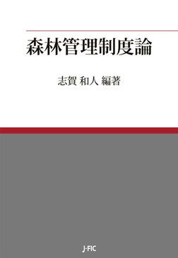 森林管理制度論-電子書籍