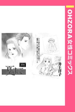 夏まで 【単話売】-電子書籍
