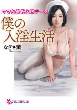 僕の入淫生活-電子書籍