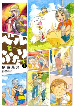 ベルとふたりで (4)-電子書籍