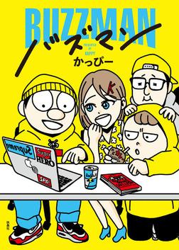 バズマン-電子書籍