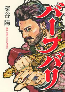 バーフバリ ~王の凱旋~-電子書籍