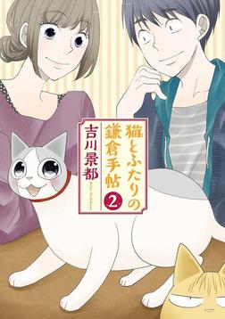 猫とふたりの鎌倉手帖 2巻-電子書籍