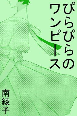 ぴらぴらのワンピース-電子書籍