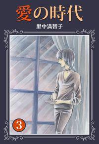 愛の時代 3巻