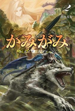 かみがみ~最も弱き反逆者~2(サーガフォレスト)-電子書籍