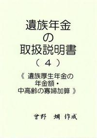 遺族年金の取扱説明書(4)~遺族厚生年金の年金額・中高齢の寡婦加算~