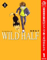 WILD HALF【期間限定無料】