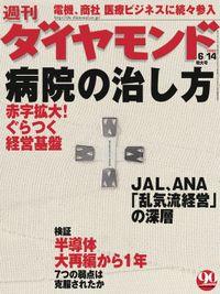 週刊ダイヤモンド 03年6月14日号