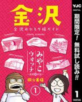 みやこウォッチ~金沢独日記~【期間限定無料】
