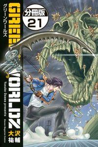 GREEN WORLDZ 分冊版(21)