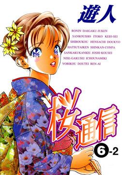 【フルカラーコミック】桜通信 6-2-電子書籍