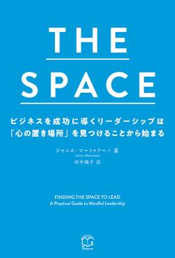 THE SPACE ビジネスを成功に導くリーダーシップは「心の置き場所」を見つけることから始まる-電子書籍