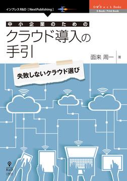 中小企業のためのクラウド導入の手引-電子書籍