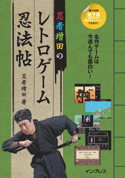 忍者増田のレトロゲーム忍法帖-電子書籍