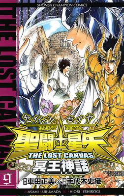 聖闘士星矢 THE LOST CANVAS 冥王神話 9-電子書籍