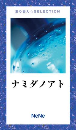 ナミダノアト-電子書籍