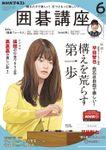 NHK 囲碁講座 2020年6月号