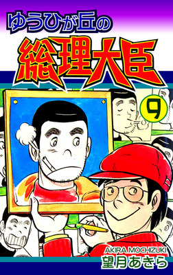 ゆうひが丘の総理大臣(9)-電子書籍