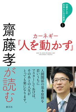 22歳からの社会人になる教室1 齋藤孝が読む カーネギー『人を動かす』-電子書籍