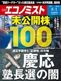 週刊エコノミスト (シュウカンエコノミスト) 2017年08月01日号