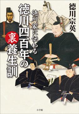 徳川家に伝わる 徳川四百年の裏養生訓-電子書籍