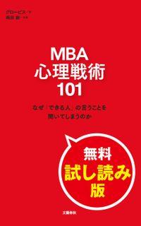 MBA 心理戦術101 なぜ「できる人」の言うことを聞いてしまうのか(文春e-Books)
