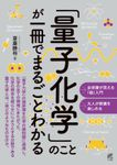 「量子化学」のことが一冊でまるごとわかる