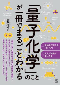 「量子化学」のことが一冊でまるごとわかる-電子書籍