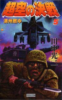 超空の決戦 (5)満州燃ゆ