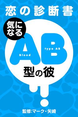【恋の診断書】気になるAB型の彼-電子書籍
