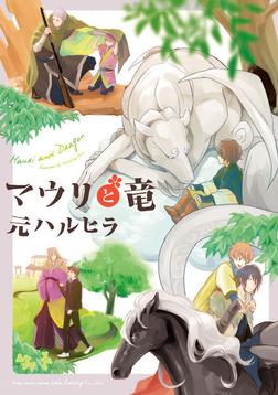 マウリと竜-電子書籍