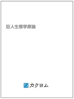 巨人生態学原論-電子書籍