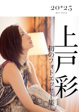 上戸彩 20・25~History~-電子書籍