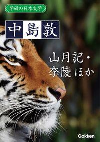 学研の日本文学 中島敦 山月記 李陵 かめれおん日記