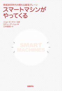スマートマシンがやってくる  情報過多時代の頼れる最強ブレーン