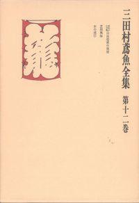 三田村鳶魚全集〈第12巻〉