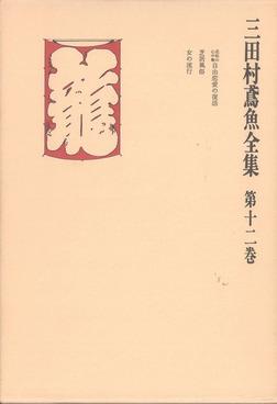 三田村鳶魚全集〈第12巻〉-電子書籍