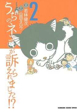 うちのネコが訴えられました!?(2)-電子書籍