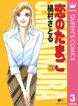恋のたまご 3-電子書籍
