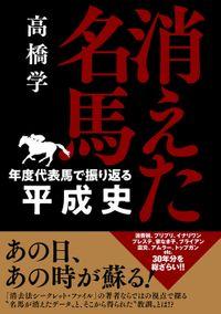 消えた名馬 ―年度代表馬で振り返る平成史―(競馬王)