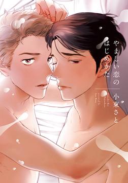 やましい恋のはじめかた【電子限定特典付き】【コミックス版】-電子書籍