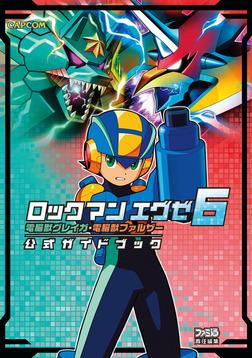 ロックマン エグゼ6 電脳獣グレイガ・電脳獣ファルザー 公式ガイドブック-電子書籍