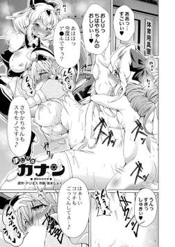 まじかるカナン Reboot 第五話-電子書籍
