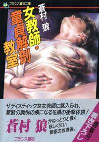 女教師・童貞解剖教室