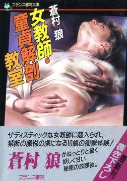女教師・童貞解剖教室-電子書籍