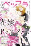 ベツフラ 2021年4号(2021年3月10日発売)