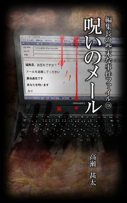 編集長の些末な事件ファイル104 呪いのメール-電子書籍