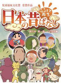 【フルカラー】「日本の昔ばなし」 単行本 第一巻 一寸法師編