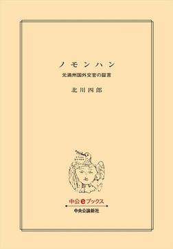 ノモンハン 元満州国外交官の証言-電子書籍